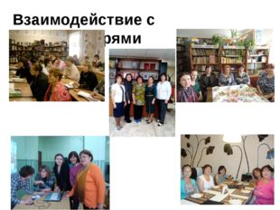 Взаимодействие с библиотекарями