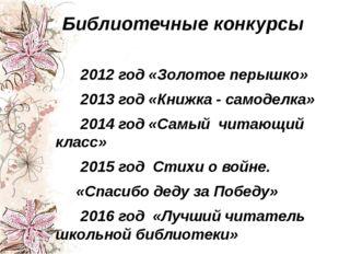 Библиотечные конкурсы 2012 год «Золотое перышко» 2013 год «Книжка - самоделка