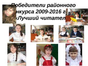 Победители районного конкурса 2009-2016 годы «Лучший читатель»
