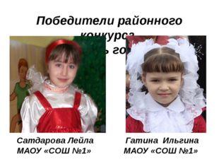 Победители районного конкурса «Читатель года-2016» Гатина Ильгина МАОУ «СОШ №