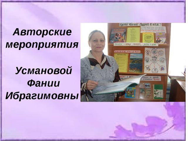 Авторские мероприятия Усмановой Фании Ибрагимовны