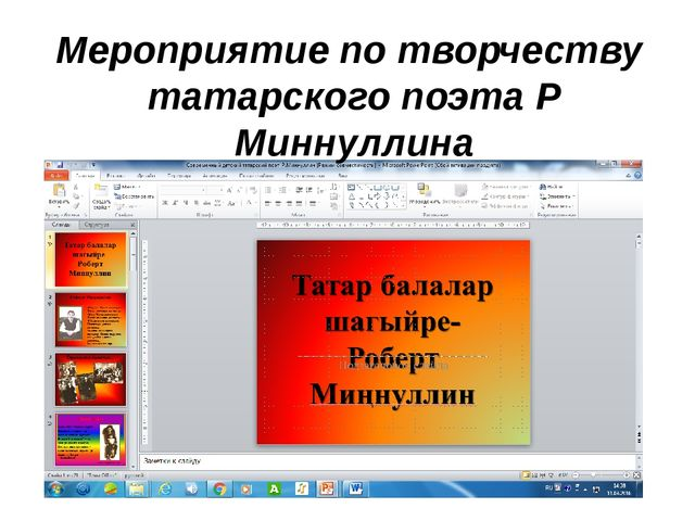 Мероприятие по творчеству татарского поэта Р Миннуллина