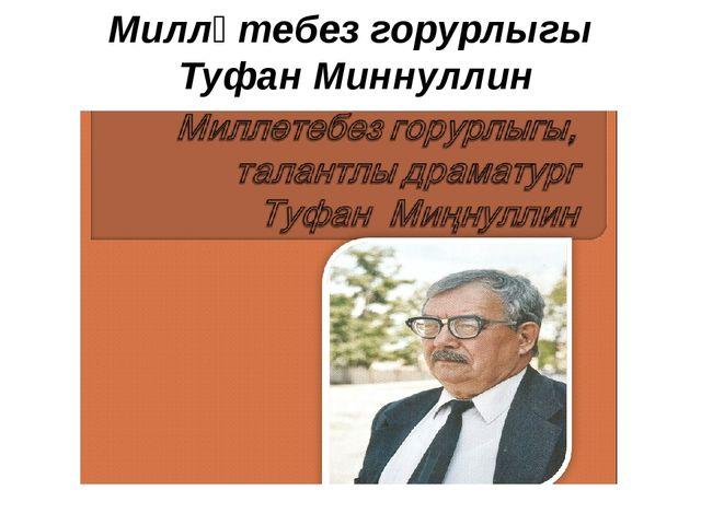 Милләтебез горурлыгы Туфан Миннуллин