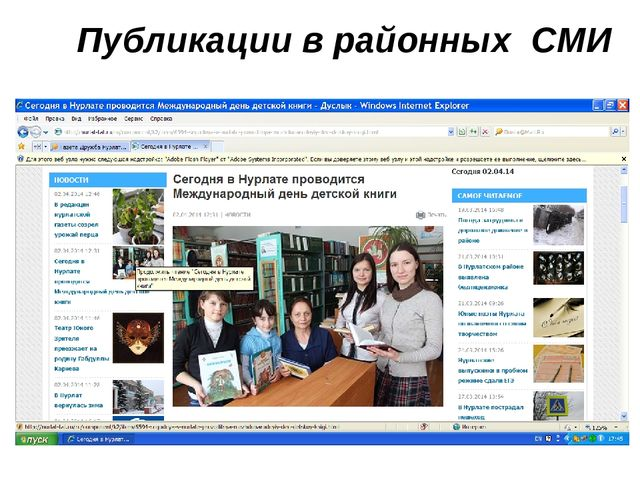 Публикации в районных СМИ