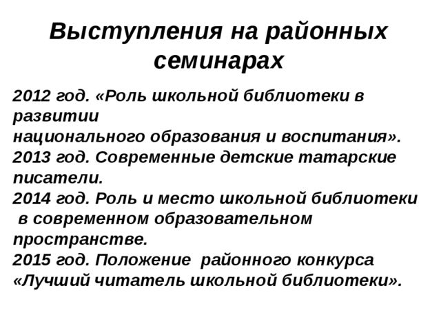 Выступления на районных семинарах 2012 год. «Роль школьной библиотеки в разви...