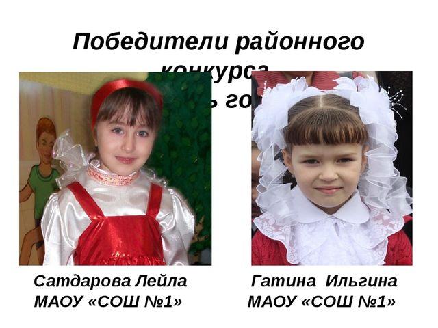 Победители районного конкурса «Читатель года-2016» Гатина Ильгина МАОУ «СОШ №...