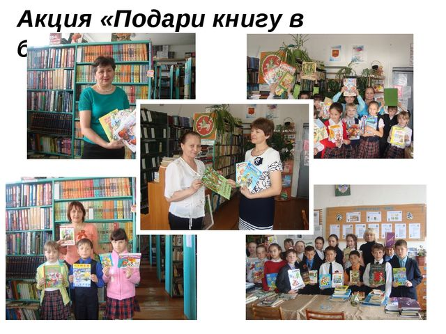 Акция «Подари книгу в библиотеку!»