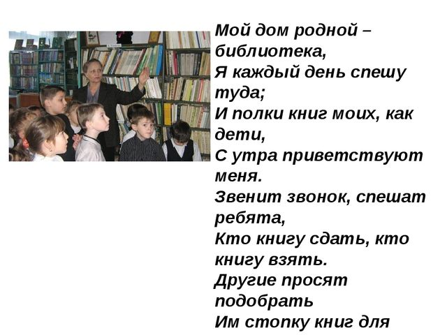 Мой дом родной – библиотека, Я каждый день спешу туда; И полки книг моих, как...