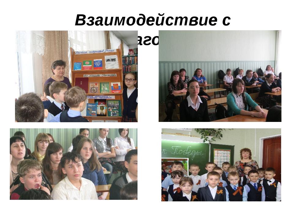 Взаимодействие с педагогами