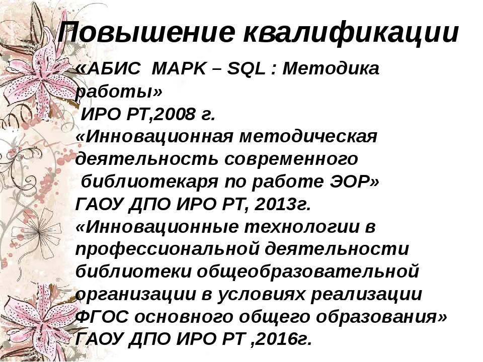 Повышение квалификации «АБИС MAPK – SQL : Методика работы» ИРО РТ,2008 г. «Ин...
