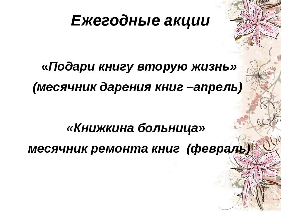 Ежегодные акции «Подари книгу вторую жизнь» (месячник дарения книг –апрель) «...