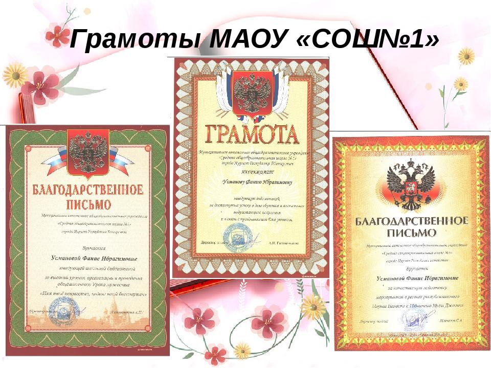 Грамоты МАОУ «СОШ№1»