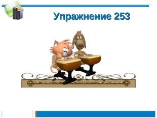 Упражнение 253