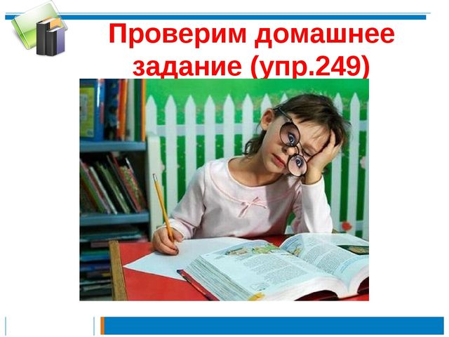 Проверим домашнее задание (упр.249)