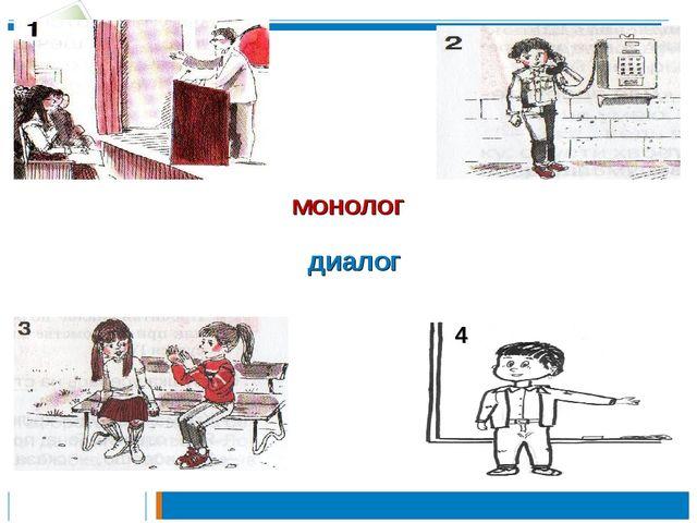 монолог диалог 4