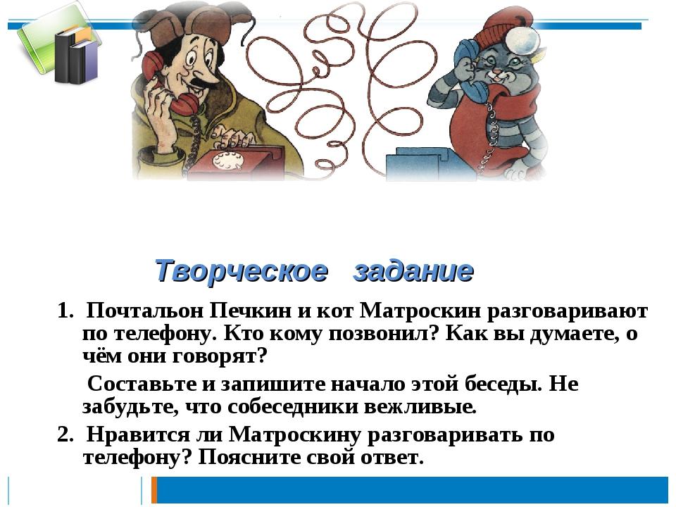 1. Почтальон Печкин и кот Матроскин разговаривают по телефону. Кто кому позво...