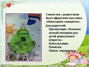 Совместно с родителями была оформлена выставка «Новогодние самоцветы». Для р