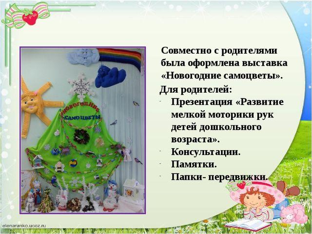 Совместно с родителями была оформлена выставка «Новогодние самоцветы». Для р...