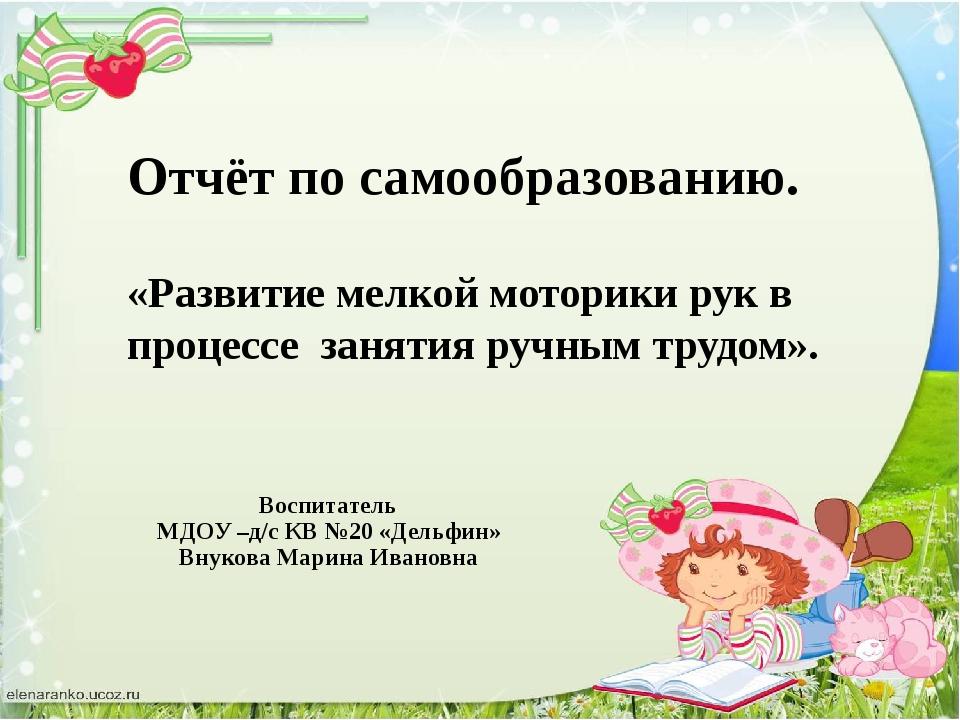 Воспитатель МДОУ –д/с КВ №20 «Дельфин» Внукова Марина Ивановна «Развитие мел...