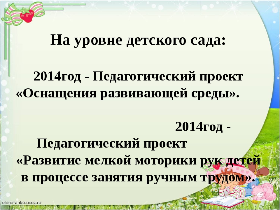 На уровне детского сада: 2014год - Педагогический проект «Оснащения развиваю...