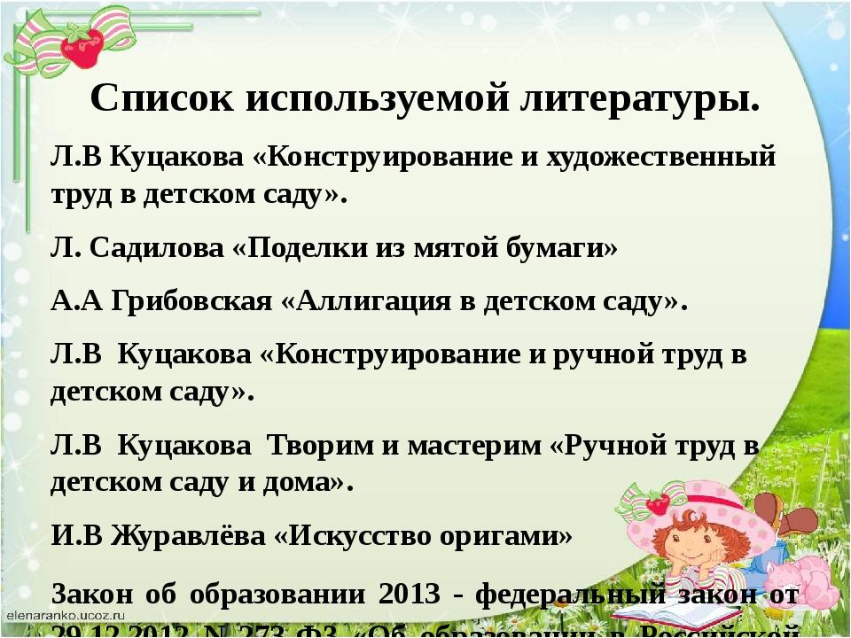 Список используемой литературы. Л.В Куцакова «Конструирование и художественны...