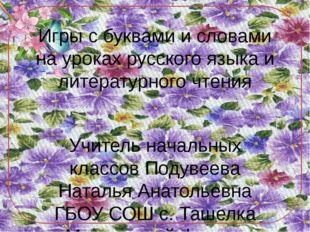 Игры с буквами и словами на уроках русского языка и литературного чтения Учит