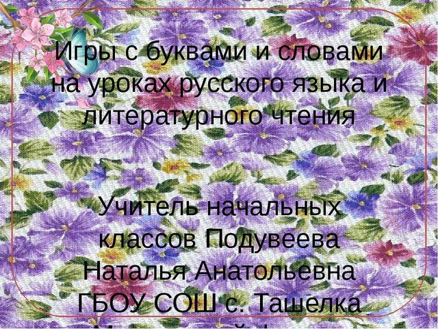 Игры с буквами и словами на уроках русского языка и литературного чтения Учит...
