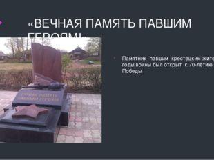 «ВЕЧНАЯ ПАМЯТЬ ПАВШИМ ГЕРОЯМ!» Памятник павшим крестецким жителям в годы войн