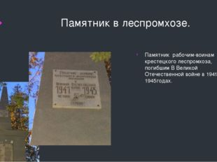 Памятник в леспромхозе. Памятник рабочим-воинам крестецкого леспромхоза, пог
