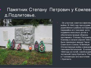Памятник Степану Петрович у Комлеву в д.Подлитовье. . Он участник советско-ф