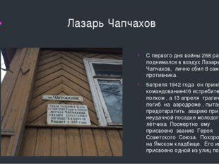 Лазарь Чапчахов С первого дня войны 268 раз поднимался в воздух Лазарь Чапча