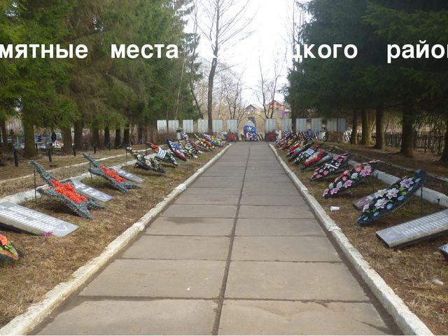 Памятные места Крестецкого района.