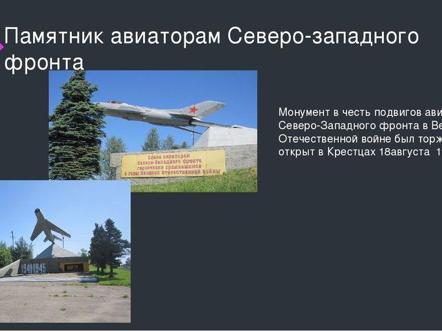 Памятник авиаторам Северо-западного фронта Монумент в честь подвигов авиаторо...