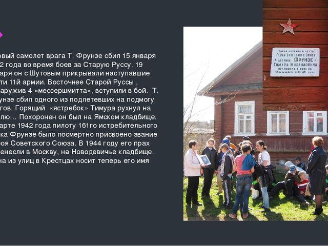 Первый самолет врага Т. Фрунзе сбил 15 января 1942 года во время боев за Ста...
