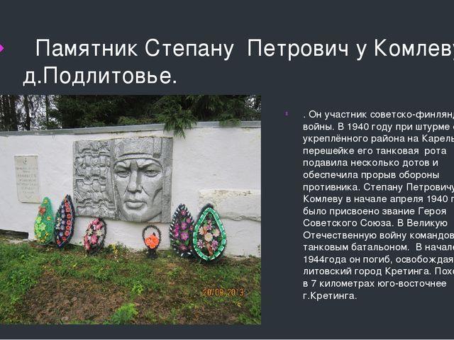 Памятник Степану Петрович у Комлеву в д.Подлитовье. . Он участник советско-ф...