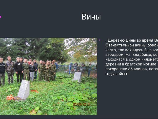 Вины . Деревню Вины во время Великой Отечественной войны бомбили часто, так...