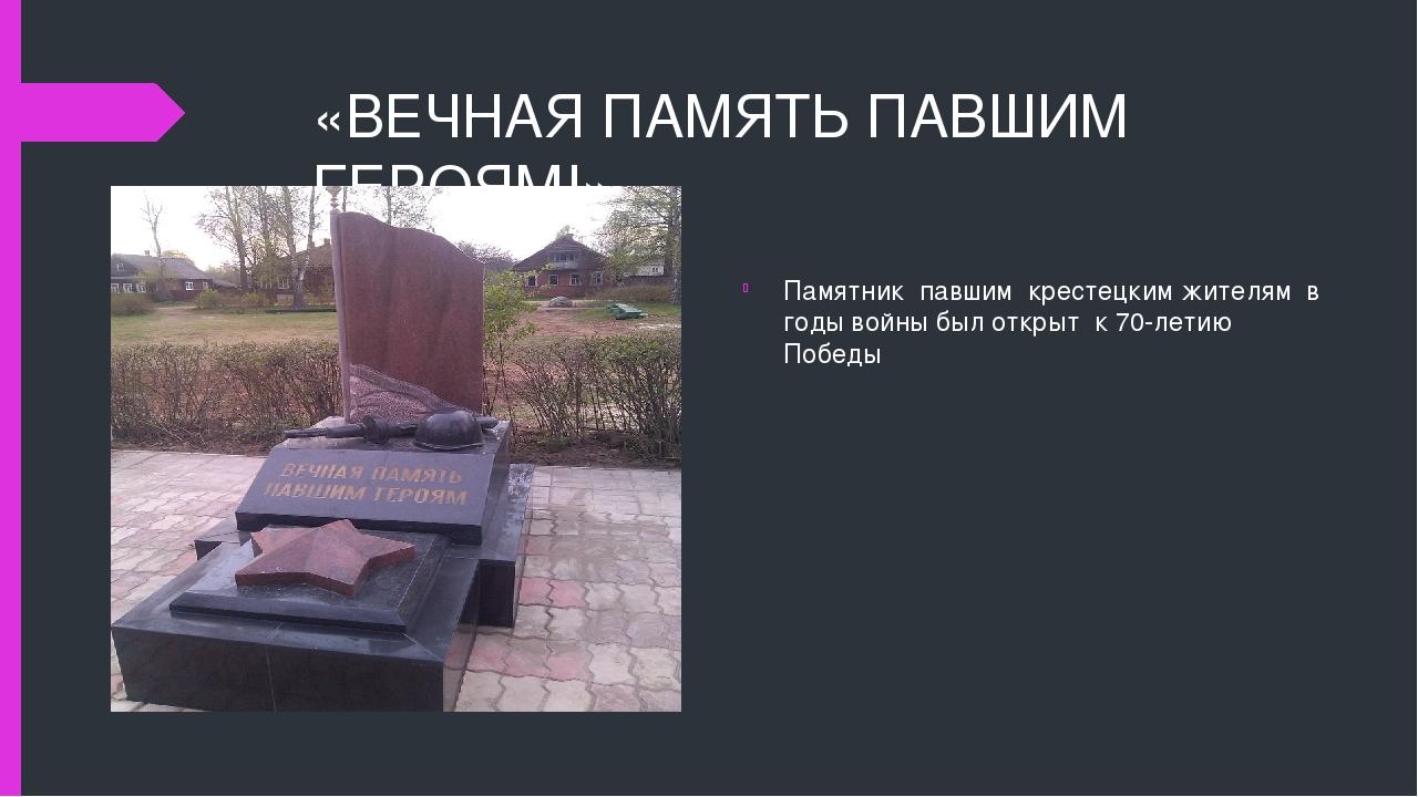 «ВЕЧНАЯ ПАМЯТЬ ПАВШИМ ГЕРОЯМ!» Памятник павшим крестецким жителям в годы войн...