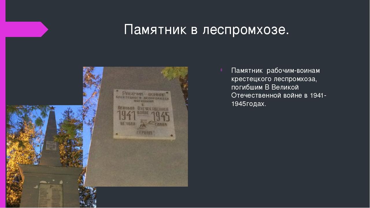 Памятник в леспромхозе. Памятник рабочим-воинам крестецкого леспромхоза, пог...