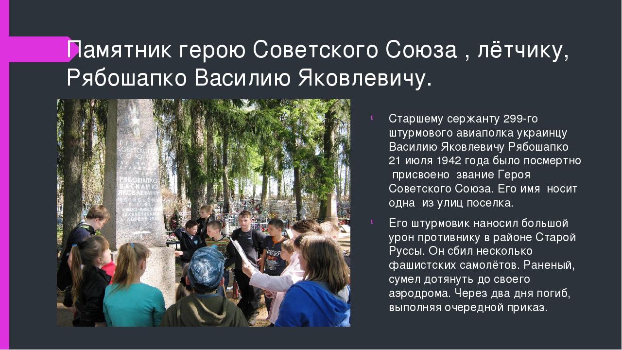 Памятник герою Советского Союза , лётчику, Рябошапко Василию Яковлевичу. Стар...