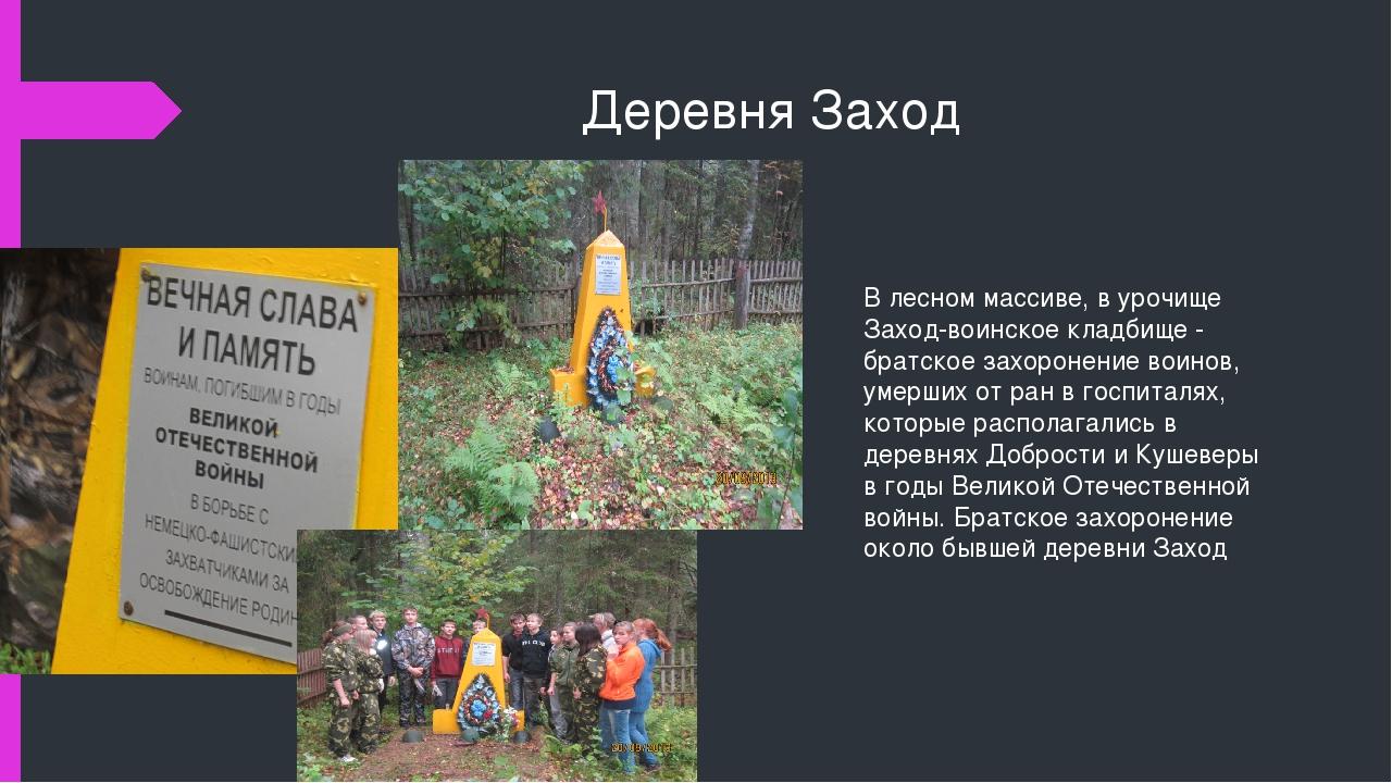 Деревня Заход В лесном массиве, в урочище Заход-воинское кладбище - братское...