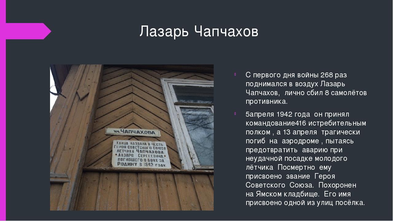 Лазарь Чапчахов С первого дня войны 268 раз поднимался в воздух Лазарь Чапча...