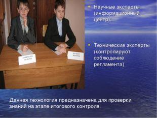 Научные эксперты (информационный центр). Технические эксперты (контролируют с
