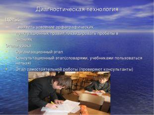 Диагностическая технология Цель: выявить усвоение орфографических, пунктуацио