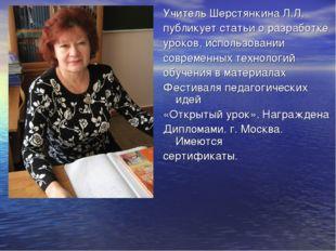 Учитель Шерстянкина Л.Л. публикует статьи о разработке уроков, использовании