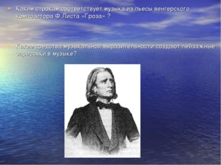 Каким строкам соответствует музыка из пьесы венгерского композитора Ф.Листа «