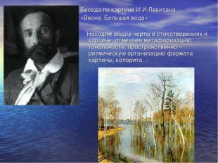 Беседа по картине И.И.Левитана «Весна. Большая вода» Находим общие черты в ст