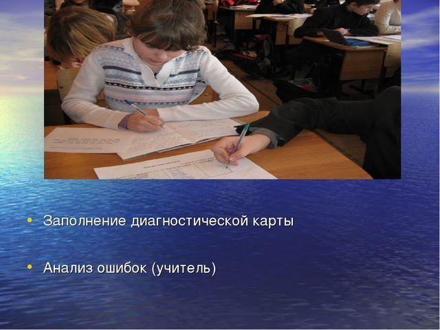 Заполнение диагностической карты Анализ ошибок (учитель)