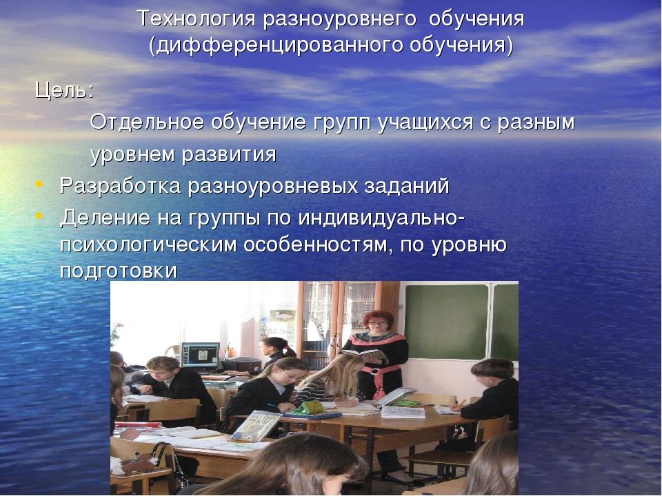 Технология разноуровнего обучения (дифференцированного обучения) Цель: Отдель...