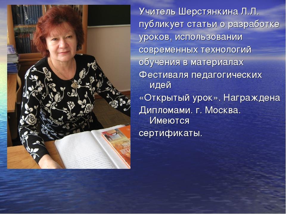 Учитель Шерстянкина Л.Л. публикует статьи о разработке уроков, использовании...