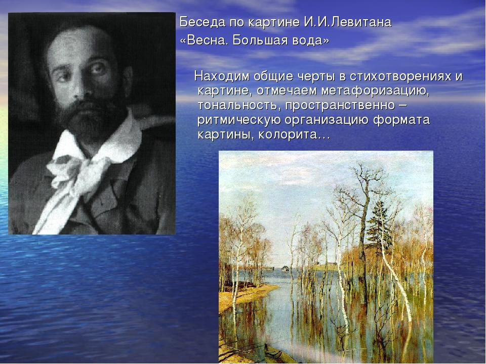 Беседа по картине И.И.Левитана «Весна. Большая вода» Находим общие черты в ст...